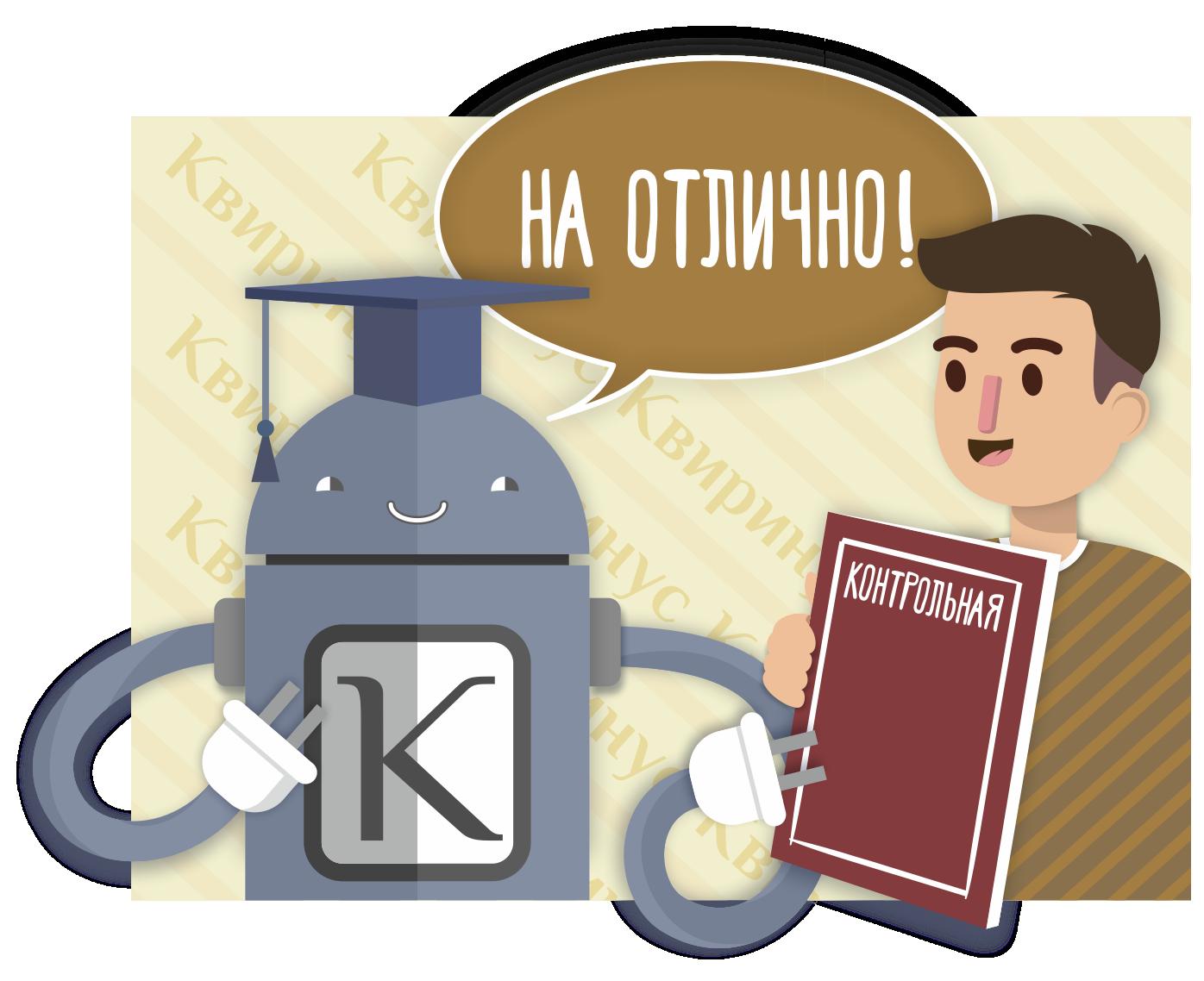 kontrolnaya-rabota