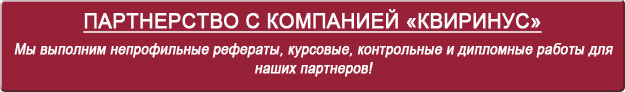 Партнерство с компанией Квиринус